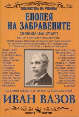 ЕПОПЕЯ НА ЗАБРАВЕНИТЕ - ИВАН ВАЗОВ, ИК СКОРПИО