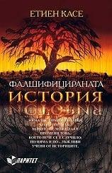ФАЛШИФИЦИРАНАТА ИСТОРИЯ  - ЕТИЕН КАСЕ, ПАРИТЕТ