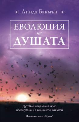 ЕВОЛЮЦИЯ НА ДУШАТА - ЛИНДА БАКМЪН - ХЕРМЕС