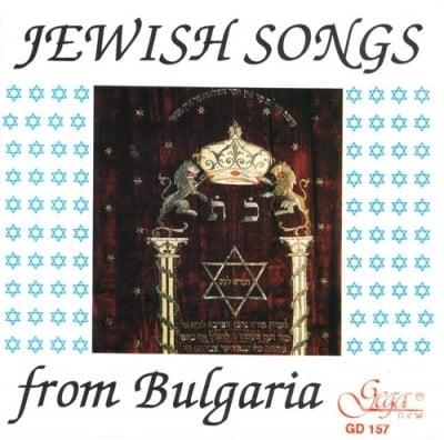 ЕВРЕЙСКИ ПЕСНИ ОТ БЪЛГАРИЯ НА ЛАДИНО, ИДИШ И ИВРИТ - компакт диск, GEGA NEW