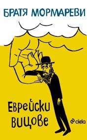 ЕВРЕЙСКИ ВИЦОВЕ - БРАТЯ МОРМАРЕВИ - СИЕЛА