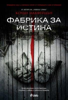 ФАБРИКА ЗА ИСТИНА - КОУДИ МАКФЕЙДЪН