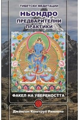 НЬОНДРО ПРЕДВАРИТЕЛНИ ПРАКТИКИ - ДЖАМГОН КОНГТРУЛ РИМПОЧЕ - ШАМБАЛА