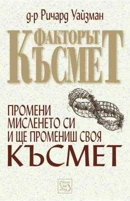 ФАКТОРЪТ КЪСМЕТ - ДР. РИЧАРД УАЙЗМАН