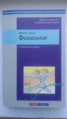 ЦВЕТЕН АТЛАС - ФИЗИОЛОГИЯ, Щ. Зилбернагл, А. Деспопулос