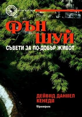 ФЪН ШУЙ СЪВЕТИ ЗА ПО-ДОБЪР ЖИВОТ - Дейвид Даниел Кенеди, АРАТРОН