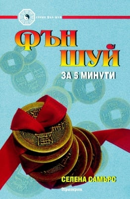 ФЪН ШУЙ ЗА 5 МИНУТИ  - Селена Самърс, АРАТРОН