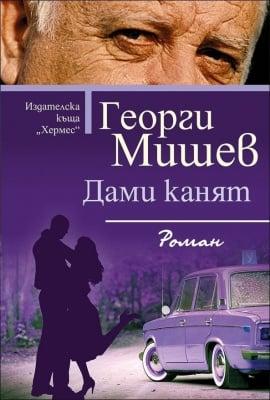 ДАМИ КАНЯТ - ГЕОРГИ МИШЕВ - ХЕРМЕС