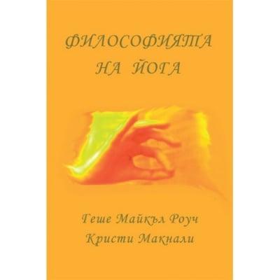 ФИЛОСОФИЯТА НА ЙОГА – ГЕШЕ МАЙКЪЛ РОУЧ, КРИСТИ МАКНАЛИ, ЖАНУА - 98
