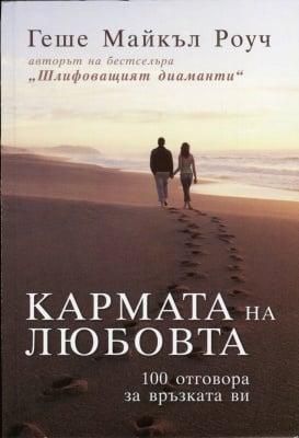 КАРМАТА НА ЛЮБОВТА 100 ОТГОВОРА ЗА ВРЪЗКАТА ВИ – ГЕШЕ МАЙКЪЛ РОУЧ, ЖАНУА-98