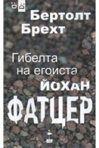 ГИБЕЛТА НА ЕГОИСТА ЙОХАН ФАТЦЕР - БЕРТОЛТ БРЕХТ, БЛЕК ФЛАМИНГО
