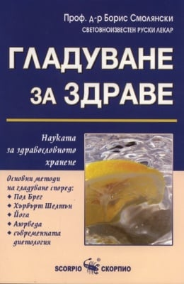 ГЛАДУВАНЕ ЗА ЗДРАВЕ - ПРОФ. Д-Р БОРИС СМОЛЯНСКИ, ИК СКОРПИО