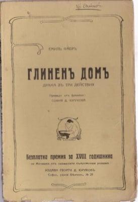 ГЛИНЕН ДОМ - Емил Фабр