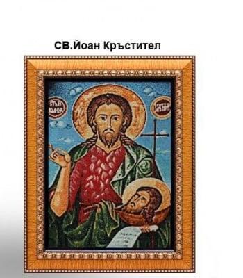 ГОБЛЕН СВ. ЙОАН КРЪСТИТЕЛ - защитава от врагове и измяна, COSMOPOLIS
