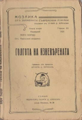 ГОЛГОТА НА ИЗНЕВЕРЕНАТА - АНРИ БОРДО