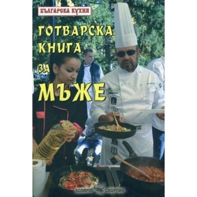 ГОТВАРСКА КНИГА ЗА МЪЖЕ - ТОДОР ЕНЕВ - СКОРПИО