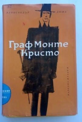 ГРАФ МОНТЕ КРИСТО - ТОМ 2 - Александър Дюма