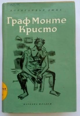 ГРАФ МОНТЕ КРИСТО - Александър Дюма
