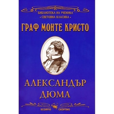 ГРАФ МОНТЕ КРИСТО - АЛЕКСАНДЪР ДЮМА, ИК СКОРПИО