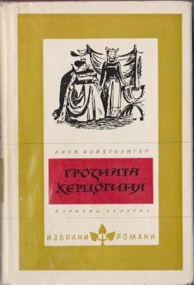 ГРОЗНАТА ХЕРЦОГИНЯ - Лион Фойхтвангер