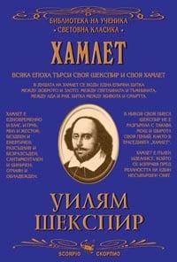 ХАМЛЕТ - СВЕТОВНА КЛАСИКА - УИЛЯМ ШЕКСПИР, ИК СКОРПИО