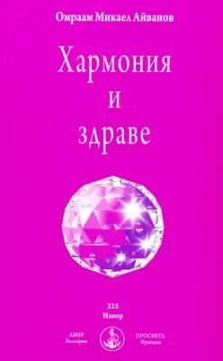 ХАРМОНИЯ И ЗДРАВЕ - ОМРААМ МИКАЕЛ АЙВАНОВ, АВИР