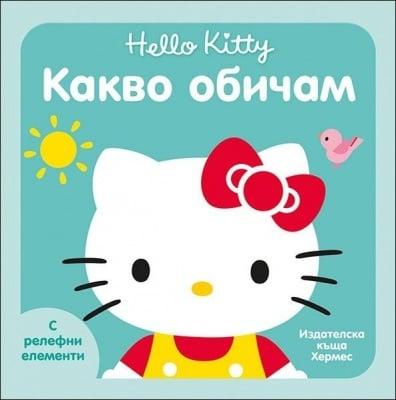 КАКВО ОБИЧАМ - HELLO KITTY - ХЕРМЕС