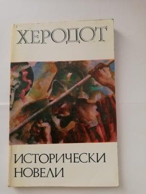 ХЕРОДОТ - Исторически новели