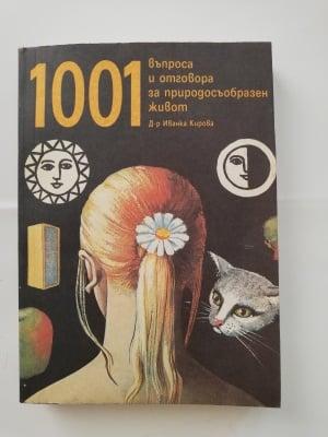 1001 ВЪПРОСА И ОТГОВОРА ЗА ПРИРОДОСЪОБРАЗЕН ЖИВОТ - Д-р Иванка Кирова