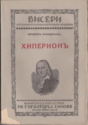 ХИПЕРИОН - Фридрих Хьолдерлин