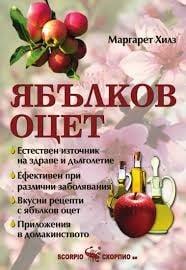 ЯБЪЛКОВ ОЦЕТ - МАРГАРЕТ ХИЛЗ - СКОРПИО