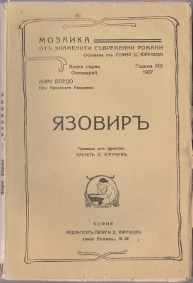 ЯЗОВИР - АНРИ БОРДО