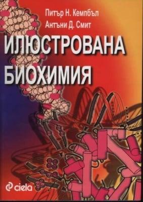 ИЛЮСТРОВАНА БИОХИМИЯ - АНТЪНИ Д. СМИТ - СИЕЛА