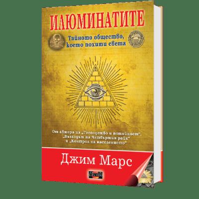 Илюминатите - Тайното общество, което похити света, Джим Марс