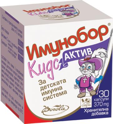 ИМУНОБОР КИДС АКТИВ - за подсилване на детския имунитет - капсули 370 мг. х 30, BOROLA