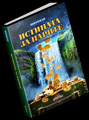 ИСТИНАТА ЗА ПАРИТЕ - ДЕЯН РАДНЕВ, ШИРИНАН
