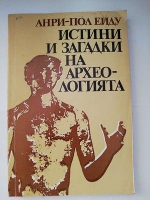 ИСТИНИ И ЗАГАДКИ НА АРХЕОЛОГИЯТА - Анри-Пол Ейду