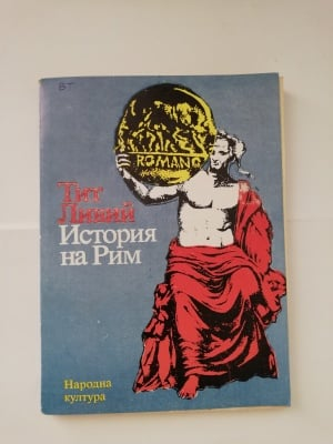 ИСТОРИЯ НА РИМ - Книга 1 - Тит Ливий