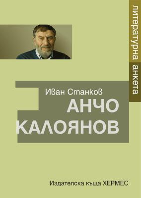 АНЧО КАЛОЯНОВ. ЛИТЕРАТУРНА АНКЕТА - ИВАН СТАНКОВ - ХЕРМЕС