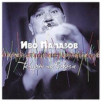 ИВО ПАПАЗОВ - DANCE OF THE FALCON - CD, МЕСЕЧИНА МЮЗИК