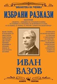 ИЗБРАНИ РАЗКАЗИ - ИВАН ВАЗОВ, ИК СКОРПИО