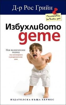 ИЗБУХЛИВОТО ДЕТЕ - Нов възпитателен подход към непокорните и раздразнителни деца - ДОКТОР РОС ГРИЙН - ХЕРМЕС