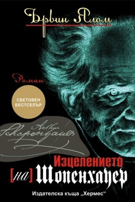 ИЗЦЕЛЕНИЕТО НА ШОПЕНХАУЕР - ЪРВИН ЯЛОМ -ХЕРМЕС