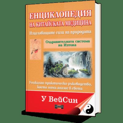 Енциклопедия на китайската медицина. Изцеляващите сили на природата, У ВейСин