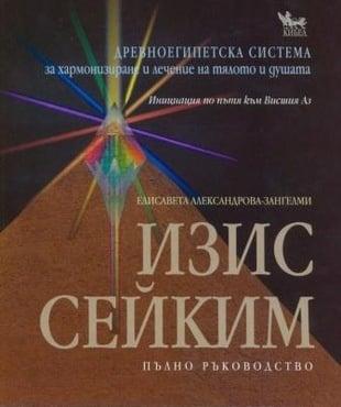 ИЗИС СЕЙКИМ, Елисавета Александрова-Зангелми