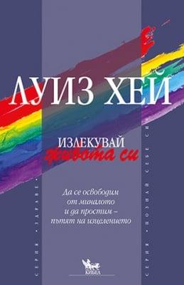 ИЗЛЕКУВАЙ ЖИВОТА СИ, Луиз Хей
