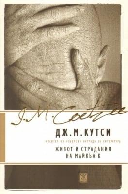 ЖИВОТ И СТРАДАНИЯ НА МАЙКЪЛ К. - ДЖ. М. КУТСИ, ИК ЖАНЕТ 45