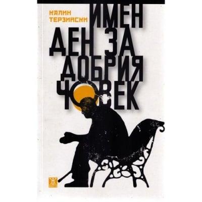 ИМЕН ДЕН ЗА ДОБРИЯ ЧОВЕК - КАЛИН ТЕРЗИЙСКИ, ИК ЖАНЕТ 45