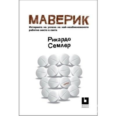 МАВЕРИК - РИКАРДО СЕМЛЕР, ИК ЖАНЕТ 45