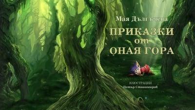 ПРИКАЗКИ ОТ ОНАЯ ГОРА - МАЯ ДЪЛГЪЧЕВА, ИК ЖАНЕТ 45
